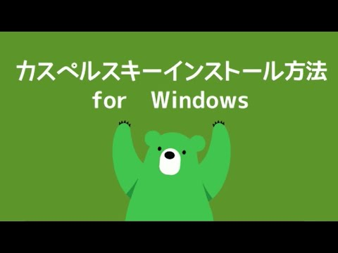 カスペルスキーインストール方法 for Windows