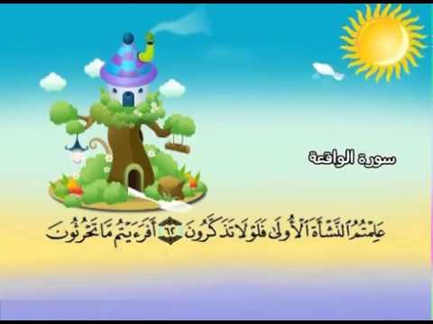 المصحف المعلم للأطفال [056] سورة الواقعة