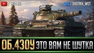 ОБ.430У - ШУТКИ В СТОРОНУ