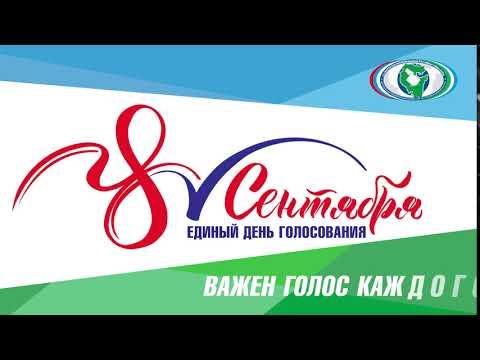 8 сентября 2019 года по всей Республике Башкортостан пройдут Выборы-2019