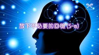 【潛意識對話DIY】放下不必要的回憶S-m 劉心陽醫師