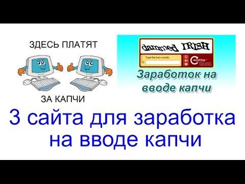 Заработок в интернете сайты