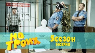 На троих 5 сезон 14 серия | Вся правда, как Дед за Ленина рассказал секретные материалы!