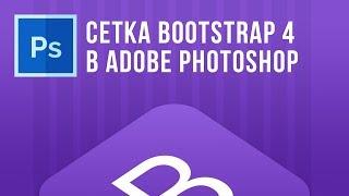 Веб-дизайн   Создание bootstrap 4 сетки в фотошоп