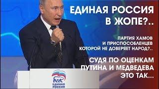 Кризис Единой России. Путин и Медведев критикуют свою же партию. Партия хамов и приспособленцев.