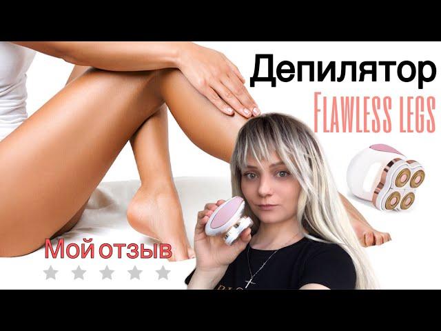 Видео Flawless Legs