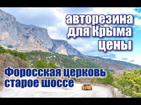 Севастополь. Переобулись. Цены на резину. Форосская церковь, старое шоссе. Крым и жизнь в Крыму 2019