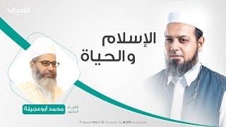 الإسلام والحياة | 17 -08- 2019
