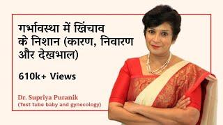 Stretch Marks During Pregnancy | गर्भावस्था में खिंचाव के निशान (कारण, निवारण और देखभाल)| Dr Supriya