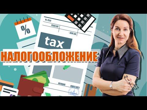 Принципы и методы налогообложения. Башкирова Н.Н.