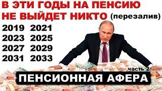 Пенсионная афера часть 2. Всё было решено еще год назад(перезалив) | Pravda GlazaRezhet