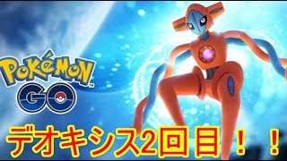 ポケモンGOEXレイド10/16!!デオキシス!!+スイクン
