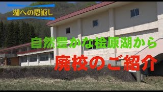 福島県 桧原湖 廃校のご紹介 Go!Go!NBC!