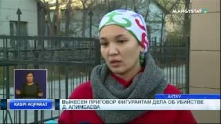Вынесен приговор фигурантам дела об убийстве Д. Алимбаева