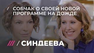 Ксения Собчак: «Навальный отхлестал Золотова по щекам». Большое интервью