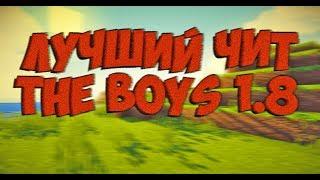 Обзор на самый новый чит на майнкрафт 1.8 THE BOYS 1.8 Лучший чит на 1.8
