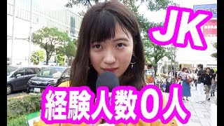 JKに「経験人数は何人」か聞いてみた【名古屋18歳女子高生】