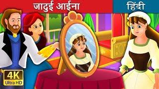 जादुई आईना | बच्चों की हिंदी कहानियाँ | Kahani | Hindi Fairy Tales