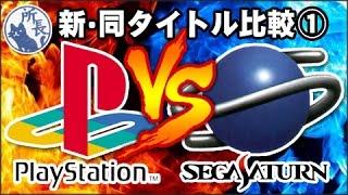 【PS vs SS】新マルチタイトル比較①