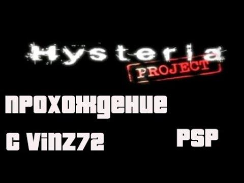 Прохождение Hysteria Project - [PSP]
