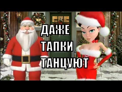 Новогодние Частушки От Дедушки Петроса