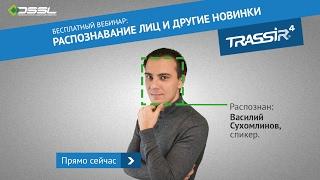 2017-02-16 Распознавание лиц и другие новинки TRASSIR 4