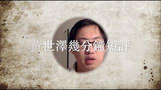 黃世澤幾分鐘評論:2019年11月7日:華記證實被新加坡警方調查