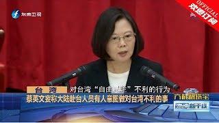 《海峡新干线》蔡英文妄称大陆赴台人员有人意图做对台湾不利的事