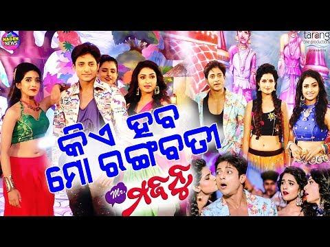 Kiye Haba Mo Rangabati || Mr. Majnu || Odia New Upcoming Movie || Song Shooting || Durgapuja