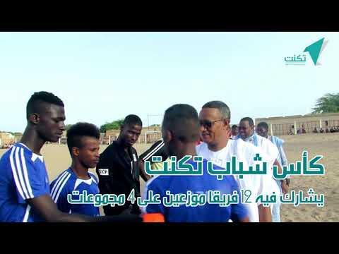 بالفيديو.. الإدارة تحضر كأس شباب تكنت والبلدية ترفض التنظيم