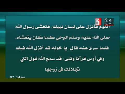 فقه حنفي للثانوية الأزهرية ( الظهار ) أ عماد فتحي 08-02-2019