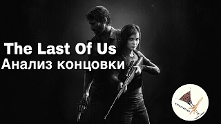 The Last Of Us. Анализ концовки