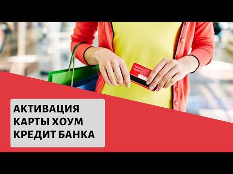 Активация карты Хоум Кредит