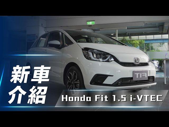 【新車介紹】Honda Fit 1.5 i-VTEC|第四代Honda Fit展間直擊 全台巡迴展出中!【7Car小七車觀點】