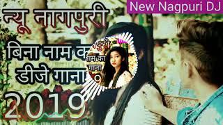 New Nagpuri DJ Remix 2019 Ll New Nagpuri Songs 2019 Nagpuri DJ Remix