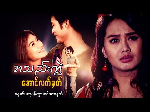 A thae kwal aung lat mhat