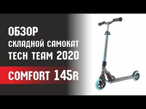 Детский Складной Самокат Comfort 145R 2020 / Черно-бирюзовый