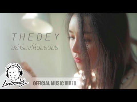 """Lyric""""อย่าร้องไห้บ่อยๆ (Yah Raung Hai Boy Boy)"""" by The Dey"""
