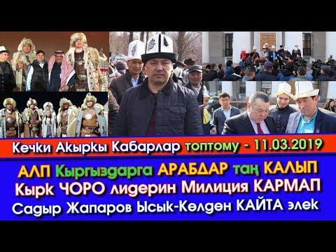 Өзгөндө МИЛИЦИЯ өзүн ГАИ сезип/Орусиялык миллионер Кумтөргө келип/Бишкекте ЧЕКТӨӨЛӨР кайра АЛЫНЫП