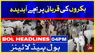 Kids having Fun on Eid-ul-Azha Second Day   BOL News Headlines   4:00 PM   22 July 2021