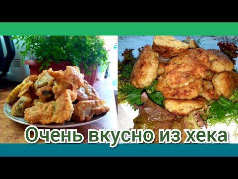 2 fish recipes /2 рецепта ,как вкусно приготовить хек/ English  subtitle