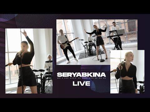 Ольга Серябкина - ZODIAC (Live video)
