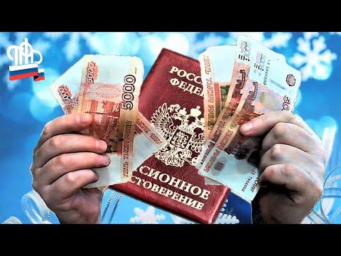 Пенсии ДВЕ Пенсии В Декабре Выплатят Россиянам Пенсию в Декабре Сразу за Два Месяца.