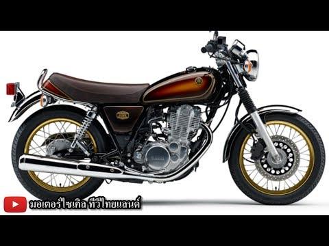 Yamaha SR400 รุ่นสุดท้าย เปิดจองมอเตอร์โชว์ 2020 ปิดตำนานสปอร์ตคลาสสิก ไม่มีวันตาย 40 ปี
