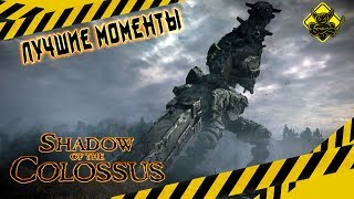 Shadow of the Colossus - Лучшие Моменты [Нарезка]