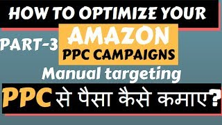 Earn More Money With Amazon Manual PPC Ad Campaigns Explained In Hindi