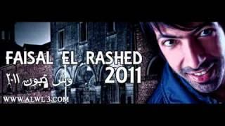 تحميل اغاني فيصل الراشد وش تبون 2011 MP3