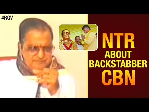 NTR Talks About How CBN Backstabbed Him | Sr NTR About Chandrababu Naidu | #NTRSandesam