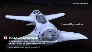 В США разработали летающий автомобиль с вертикальным взлетом