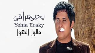 2alo El Hawa   Yehia Eraky قالوا الهوا   يحيى عراقى تحميل MP3